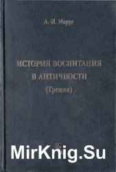 История воспитания в античности (Греция)