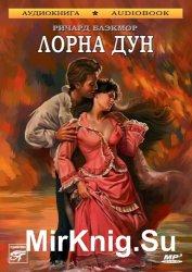 Лорна Дун (аудиокнига) читает В. Ахмедьяров
