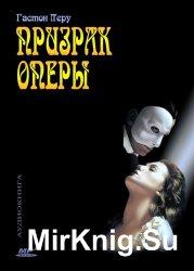 Призрак оперы (аудиокнига) читает С. Иванов