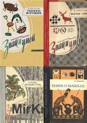 """Серия книг """"Знай и умей"""" (125 книг)"""
