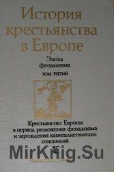История крестьянства в Европе. Эпоха феодализма. В 3-х томах