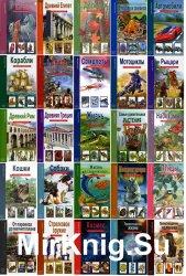 Школьный путеводитель. Серия книг (36 книг)
