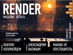 Render Magazine №8 (август 2016)