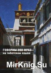 Говорим 300 фраз на тибетском языке