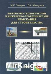 Инженерно-геологические и инженерно-геотехнические изыскания для строительс ...