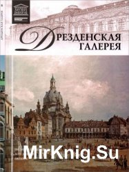 Великие музеи мира. Том 8. Дрезденская галерея