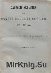 Записки украинца из времени польского восстания 1861-1864