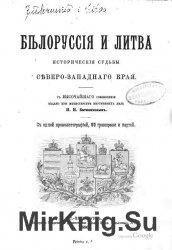 Белоруссия и Литва. Исторические судьбы Северо-Западного края