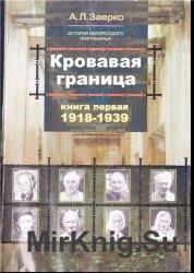 Кровавая граница. Книга 1. 1918 – 1939