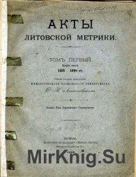 Акты Литовской метрики. Т.1. Вып.1. 1413-1498