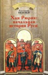 Хан Рюрик: начальная история Руси