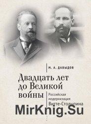 Двадцать лет до Великой войны: российская модернизация Витте-Столыпина. 2-е издание