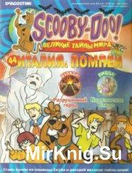 Scooby-Doo! Великие тайны мира № 44