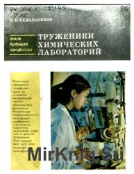 Труженики химических лабораторий