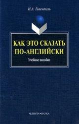 Как это сказать по-английски (2003)