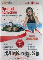 Простой польский. Курс для начинающих (+CD)