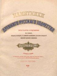 Памятники древнего русского зодчества снятые с натуры и представленные в пл ...