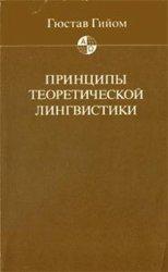 Принципы теоретической лингвистики