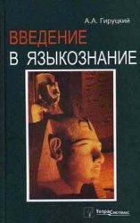 А.А. Гируцкий. Введение в языкознание