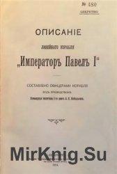 """Описание линейного корабля """"Император Павел I"""""""