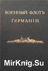 Военный флот Германии. Справочная книжка