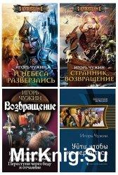 Чужин И. A. - Собрание сочинений (11 книг)