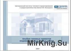 Альбом типовых проектов индивидуальных жилых домов