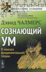 Сознающий ум: В поисках фундаментальной теории