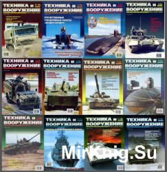 Техника и вооружение №1-12, 2006