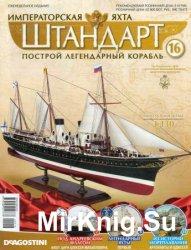 Императорская яхта «Штандарт» №16