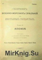 Сборник военно-морских сведений об иностранных государствах. Т. IV. Япония