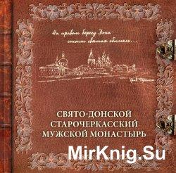 Свято-Донской Старочеркасский мужской монастырь