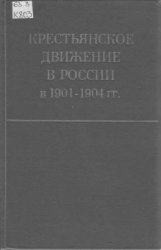Крестьянское движение в России в 1901-1904 гг.