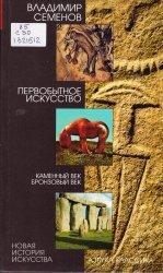 Первобытное искусство: Каменный век. Бронзовый век
