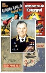 Кожедуб Иван - Сборник из 6 произведений