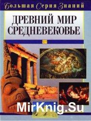 Древний мир. Средневековье (Большая серия знаний)