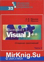 Microsoft Visual J++. Создание приложений и апплетов на языке Java. Часть 2