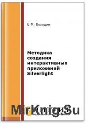 Методика создания интерактивных приложений Silverlight (2-е изд.)