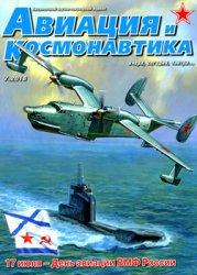 Авиация и Космонавтика 2016-07