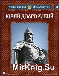 Российские князья, цари, императоры № 34. Юрий Долгорукий