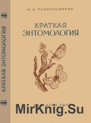 Краткая энтомология