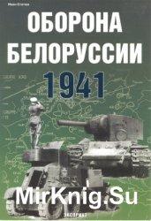 Оборона Белоруссии. 1941