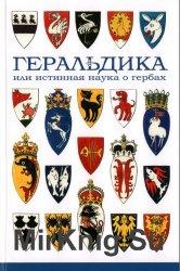 Геральдика или истинная наука о гербах
