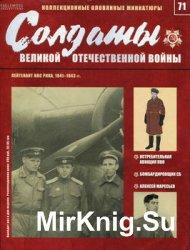 Солдаты Великой Отечественной Войны №71