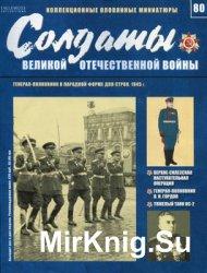 Солдаты Великой Отечественной Войны №80