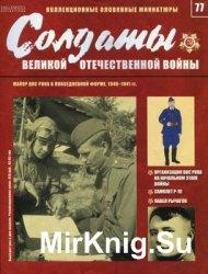 Солдаты Великой Отечественной Войны №77