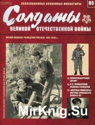 Солдаты Великой Отечественной Войны №85