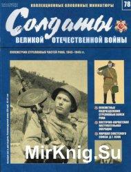 Солдаты Великой Отечественной Войны №78