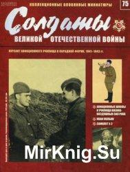 Солдаты Великой Отечественной Войны №75