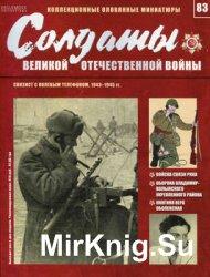 Солдаты Великой Отечественной Войны №83